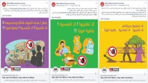 """These risk education graphics shared with Facebook users in Ninewa, northern Iraq say """"Don't go near! Don't touch! Report immediately!!"""" and provide contact information for local mine action authorities (Graphic courtesy of MAG)"""